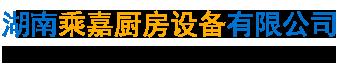 长沙乘华厨具有限公司
